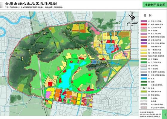 台州市绿心生态区总体规划